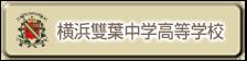 横浜雙葉中学高等学校.png