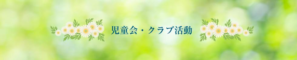 児童会・クラブ活動.png