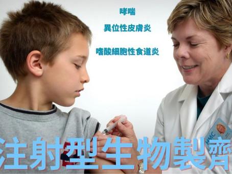 異位性皮膚炎 突破性治療