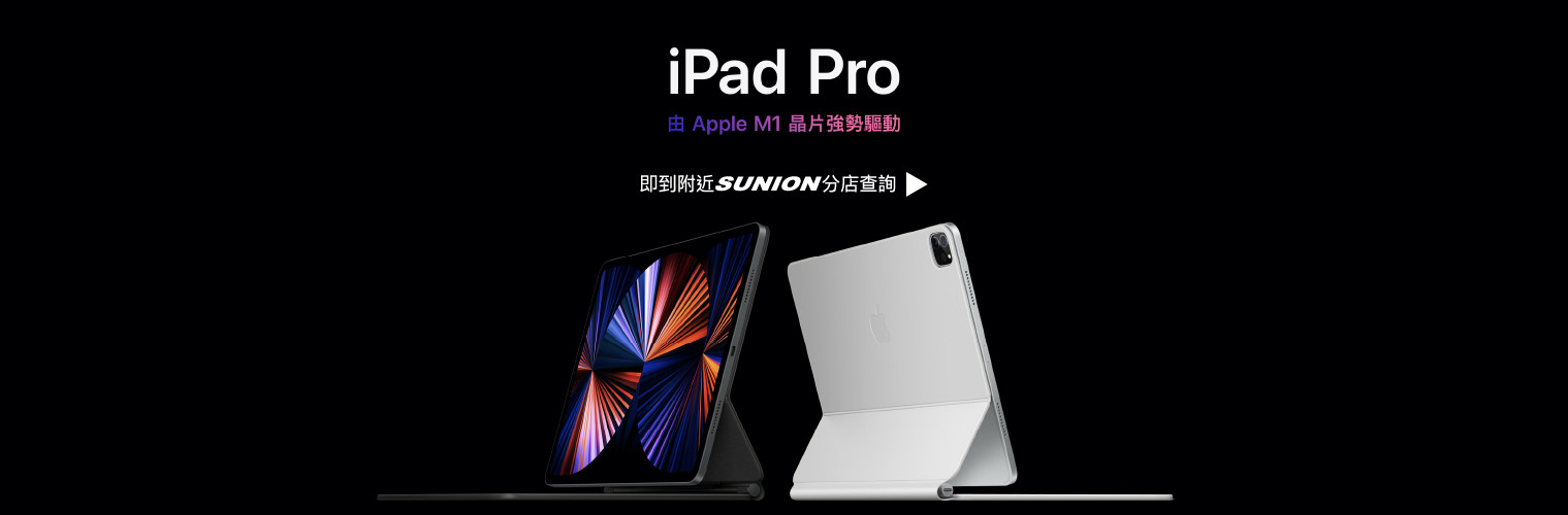 20210616 iPad Pro Banner.jpg