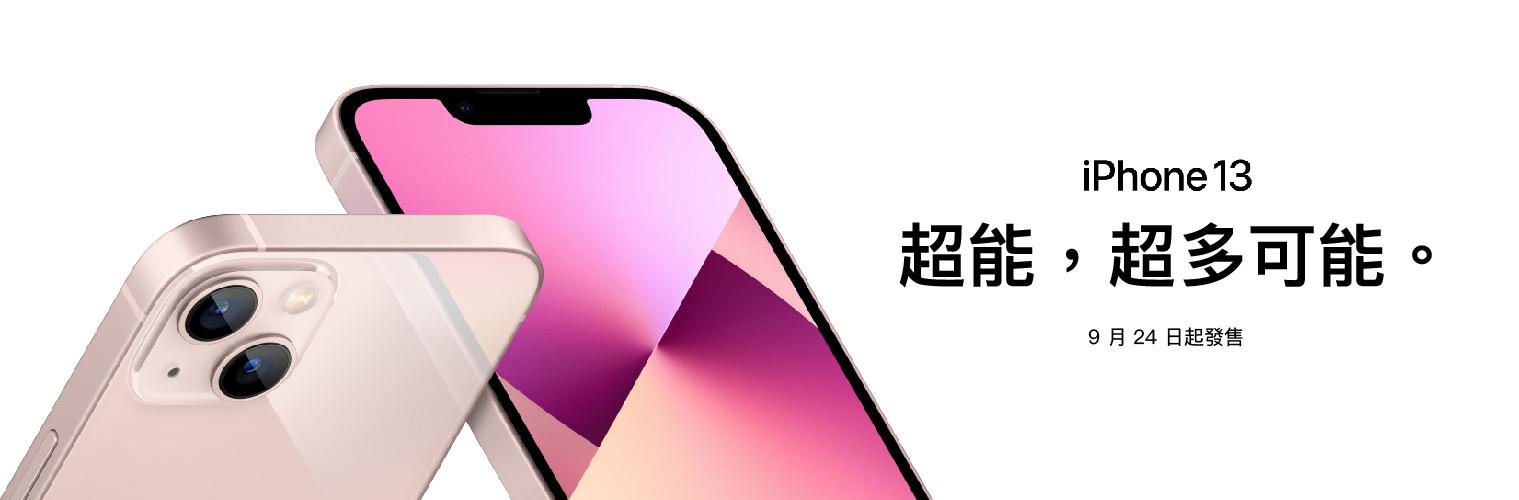 20210915 Apple Main Banner_20190924 iPhone 11 Pro Banner.jpg