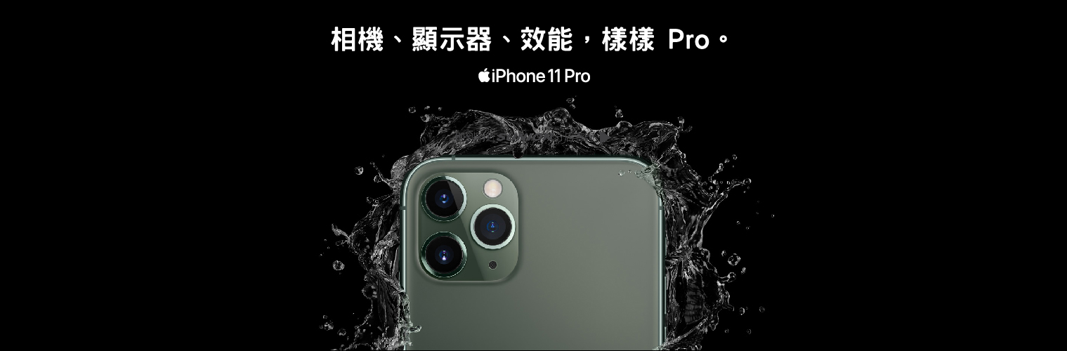20190924 iPhone 11 Pro Banner-100