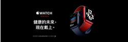20210616 Apple Watch S6 Banner