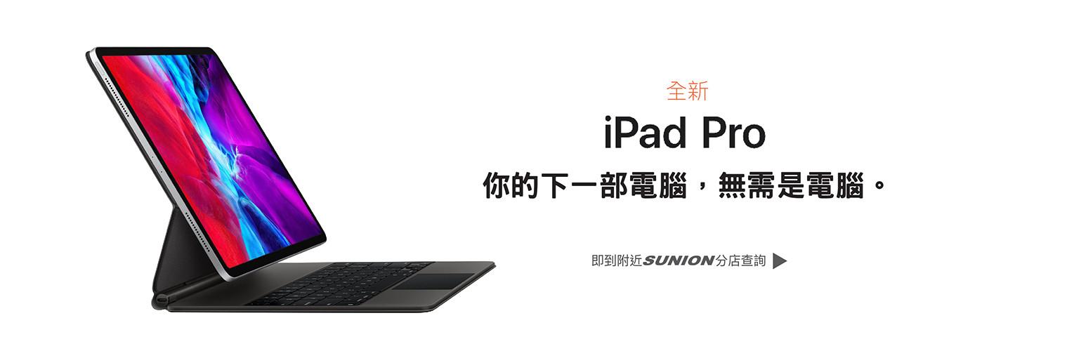 20200327 iPad Pro 2020 Banner.jpg