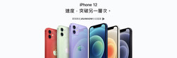 20210616 iPhone 12 Banner