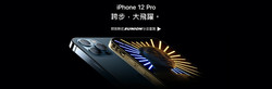 20210616 iPhone 12 Pro Banner