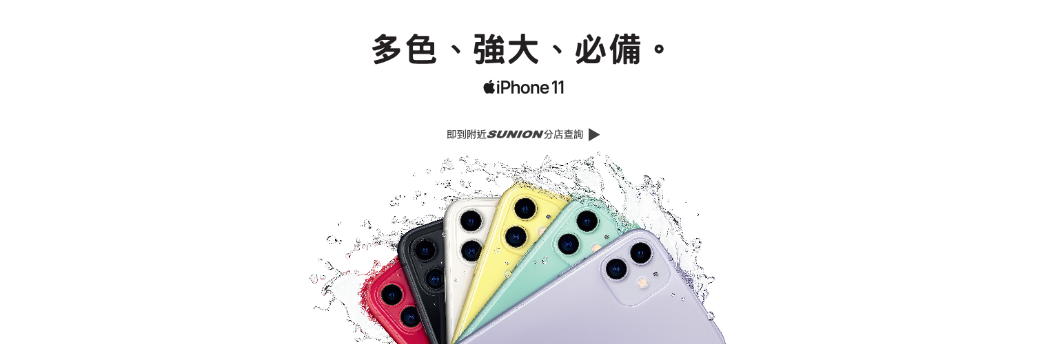 20190924 iPhone 11 Banner-100