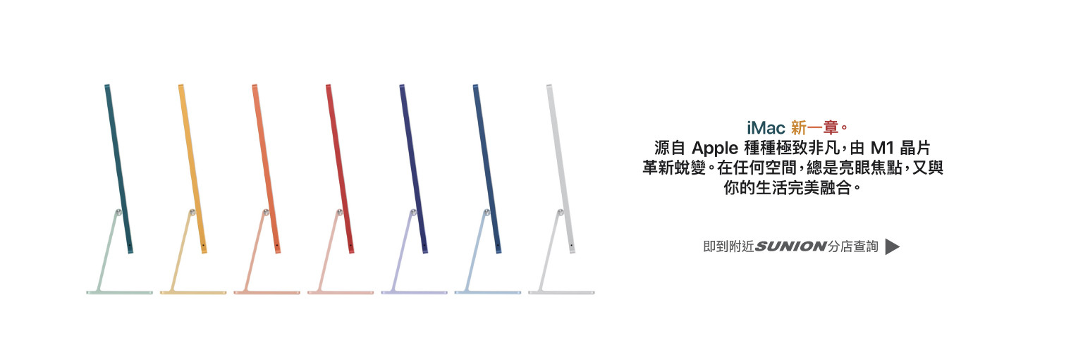 20210616 iMac Banner.jpg