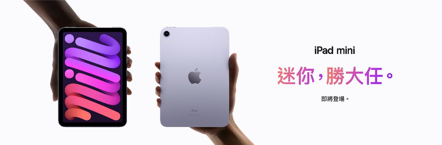 20210915 Apple Main Banner-04.jpg