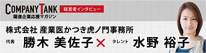 株式会社-産業医かつき虎ノ門様_2.jpg