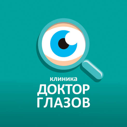 Клиника «Доктор Глазов»