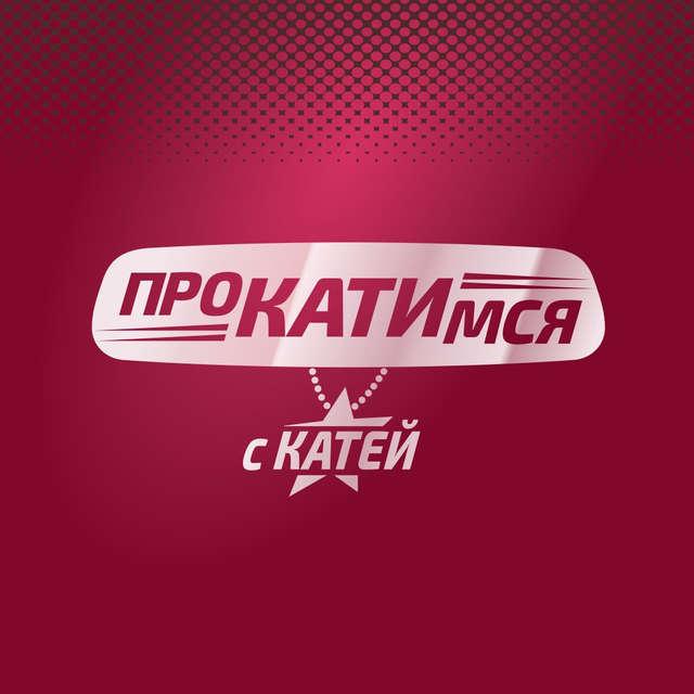 ТВ-проект «Прокатимся с Катей»
