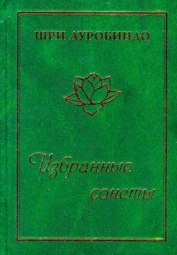 Шри Ауробиндо. ИЗБРАННЫЕ СОНЕТЫ - электронная книга