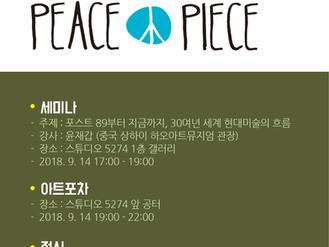 Paju Art Festival 2018-Peace & piece