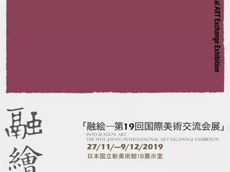 The 19th International Art Exchange Exhibition