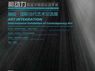 First Jinan Art Biennale