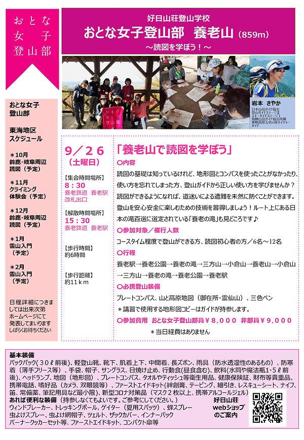202009 好日おとな女子東海 (岩本).jpg
