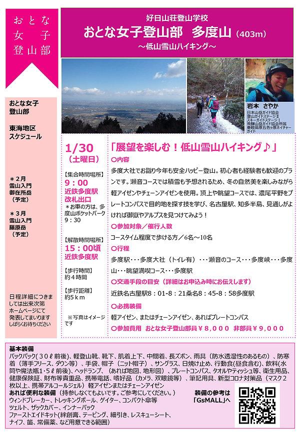 20210130好日おとな女子東海 (岩本).jpg