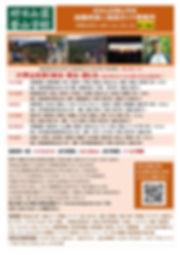 2020好日実技 加藤校長六甲ミステリー12.jpg