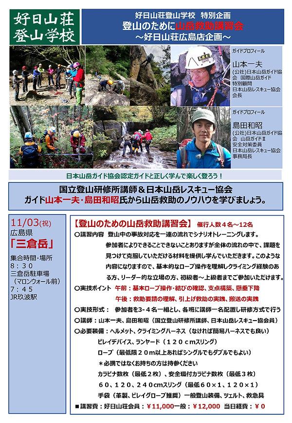 20201103好日広島実技.jpg