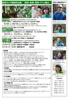 2019島田ガイド事務所 後期(第二)3.jpg