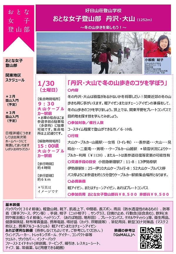 20210130 好日おとな女子関東 (小板橋).jpg