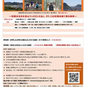 2021_03_18_8_38_47_20210424_加藤_タケノコ収穫とハイ