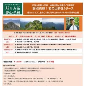 2021好日実技岩歩きシリーズ_多紀アルプス.jpg