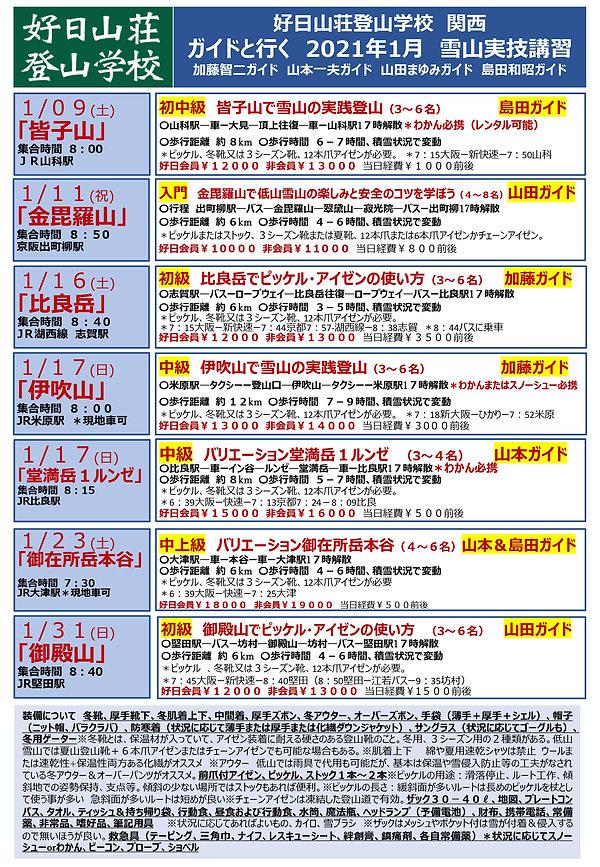 202101好日関西雪山.jpg
