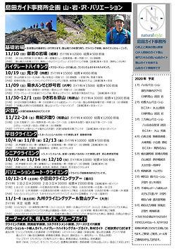 2019島田ガイド事務所 後期(第二)2.jpg