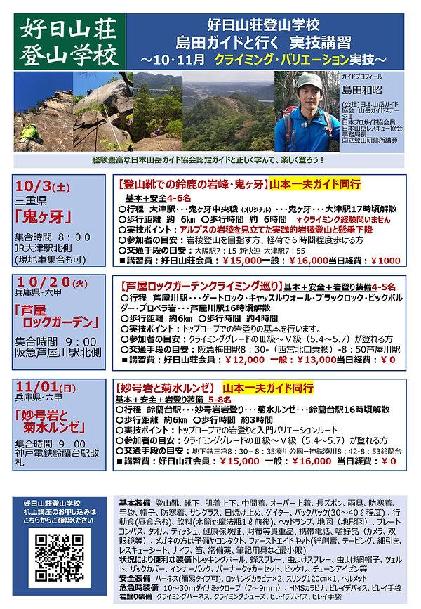 2020好日実技10・11月 (島田).jpg