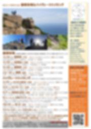 2019島田ガイド事務所「基礎岩・ハイグレード」-1.jpg