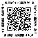 島田ガイド事務所メアドQRコード.png