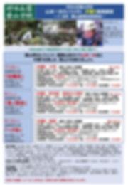 2020好日実技7.8山本一夫.jpg