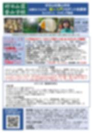 2020好日実技7月 (水野)-1.jpg