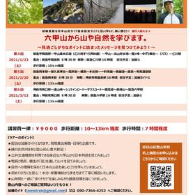 2020_10_12_4_27_51_2021_好日実技_加藤_土曜の山と自然.
