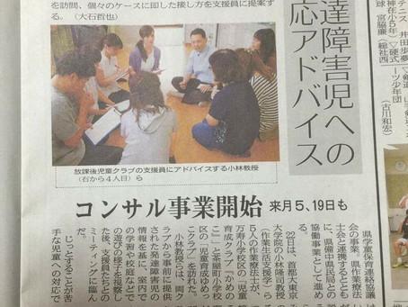 小林隆司教授の取り組みが新聞に掲載されました