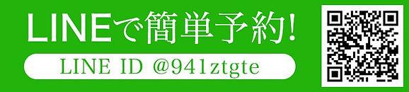 img_reserve_line.jpg