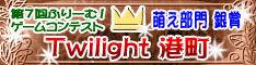 第7回ふりーむ!フリーゲームコンテスト萌え部門銀賞