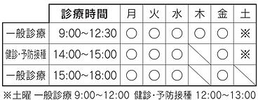20210901診療時間変更表3.png