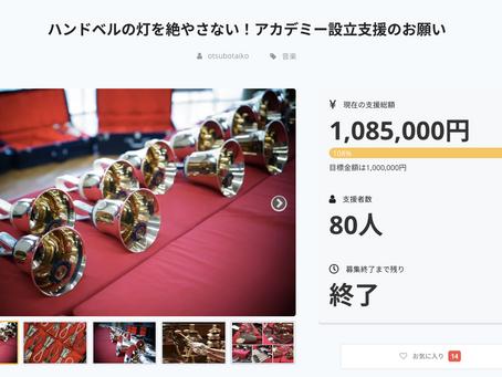 クラウドファンディング目標金額達成!
