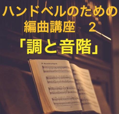 ハンドベルのための編曲講座-第二回-調と音階