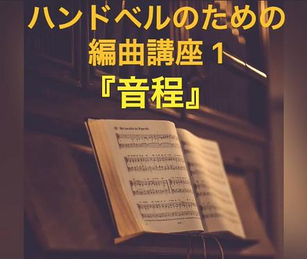 ハンドベルのための編曲講座-第一回-音程