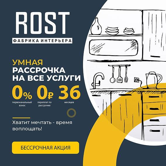 акция РОСТ_3.jpg