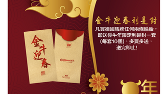 Continental - Red Pocket Promotion