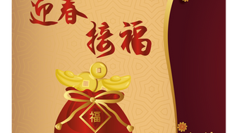 Chinese New Year Giveaway!