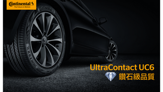 【Product Info】Continental UltraContact 6