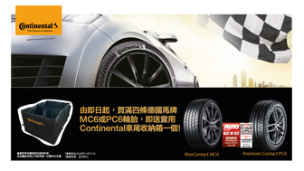 【Winter Special Offer】Free Continental Trunk Bag upon Buying 4pcs MC6/PC6 Tires