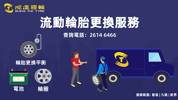 Mobile Fitting Truck  - Copy.png