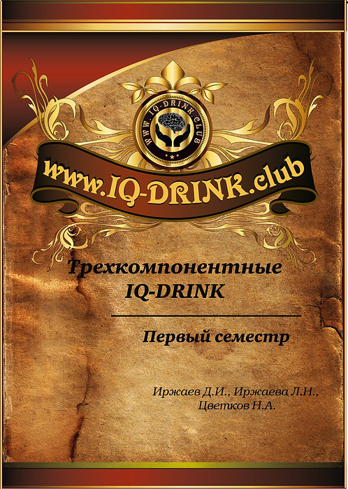 Лекции об IQ-Drink